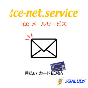 ice_mail01