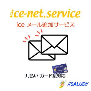 ice_mail_add