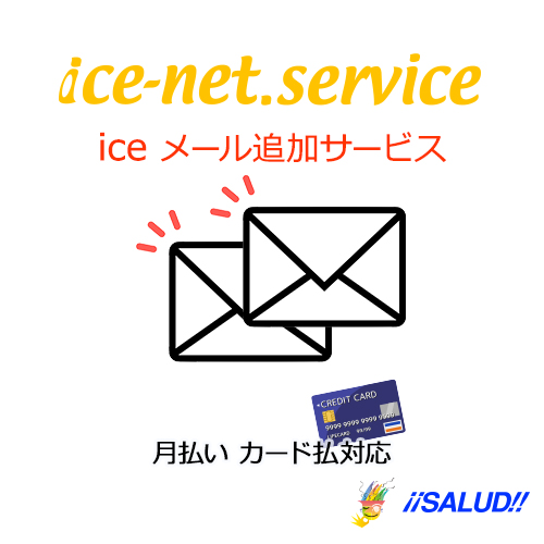 ice_mail_add