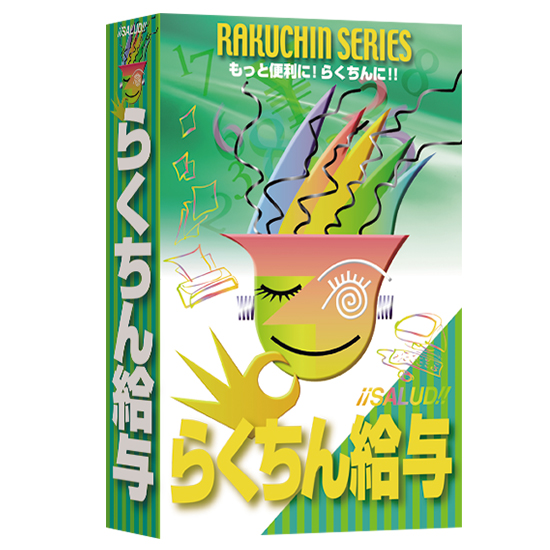 rakuchin_kyuyo6