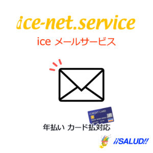 ice_only_mailacount
