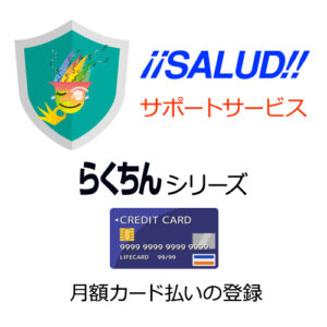 rakuchin_series_support