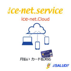 ice_clouddisk